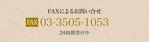 FAXによるお問い合せ 03-3505-1053